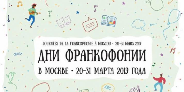 """Affiche """"Journées de la Francophonie 2019"""" - cliquer pour agrandir"""